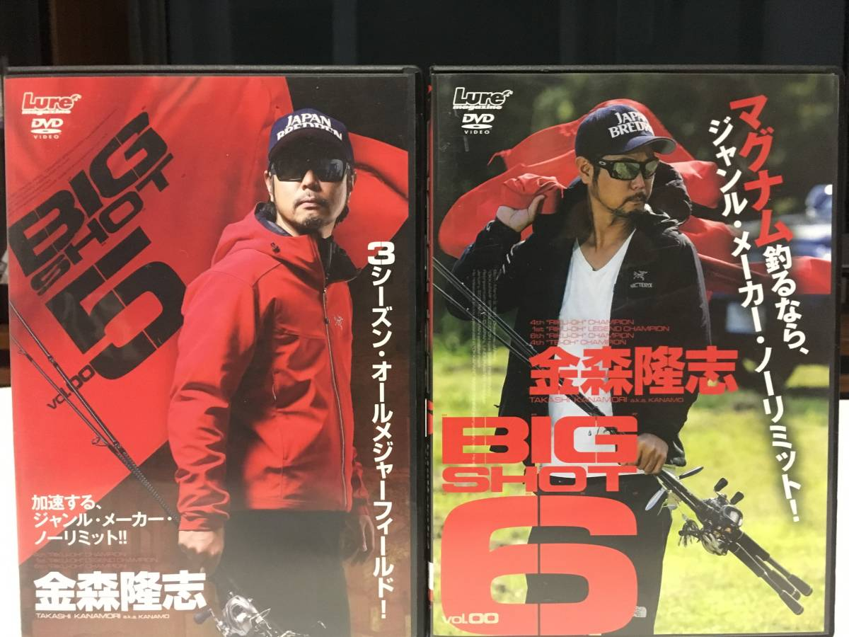 レイドジャパン 金森隆志 bigshot ビッグショット5.6のセット