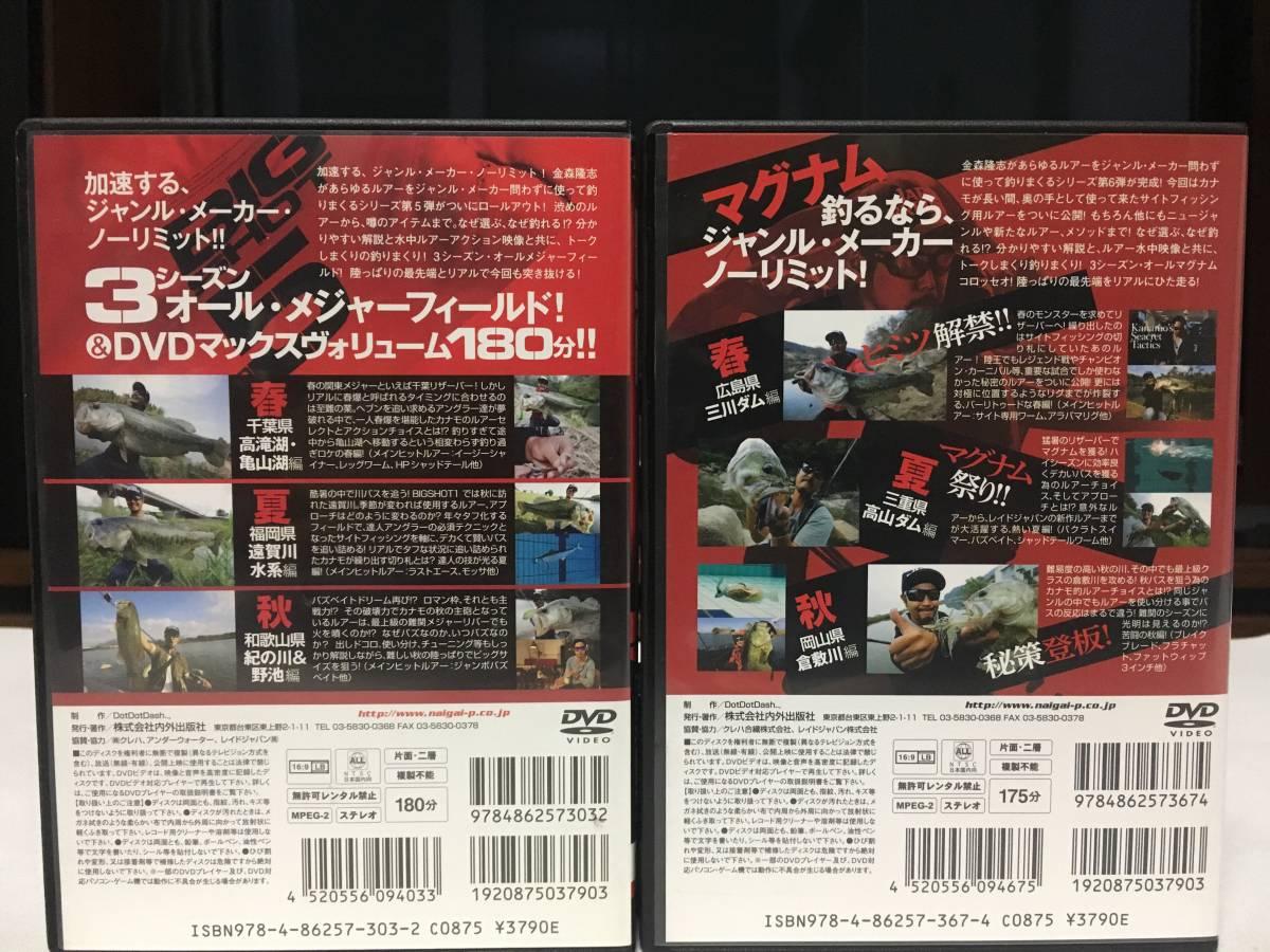 レイドジャパン 金森隆志 bigshot ビッグショット5.6のセット_画像2