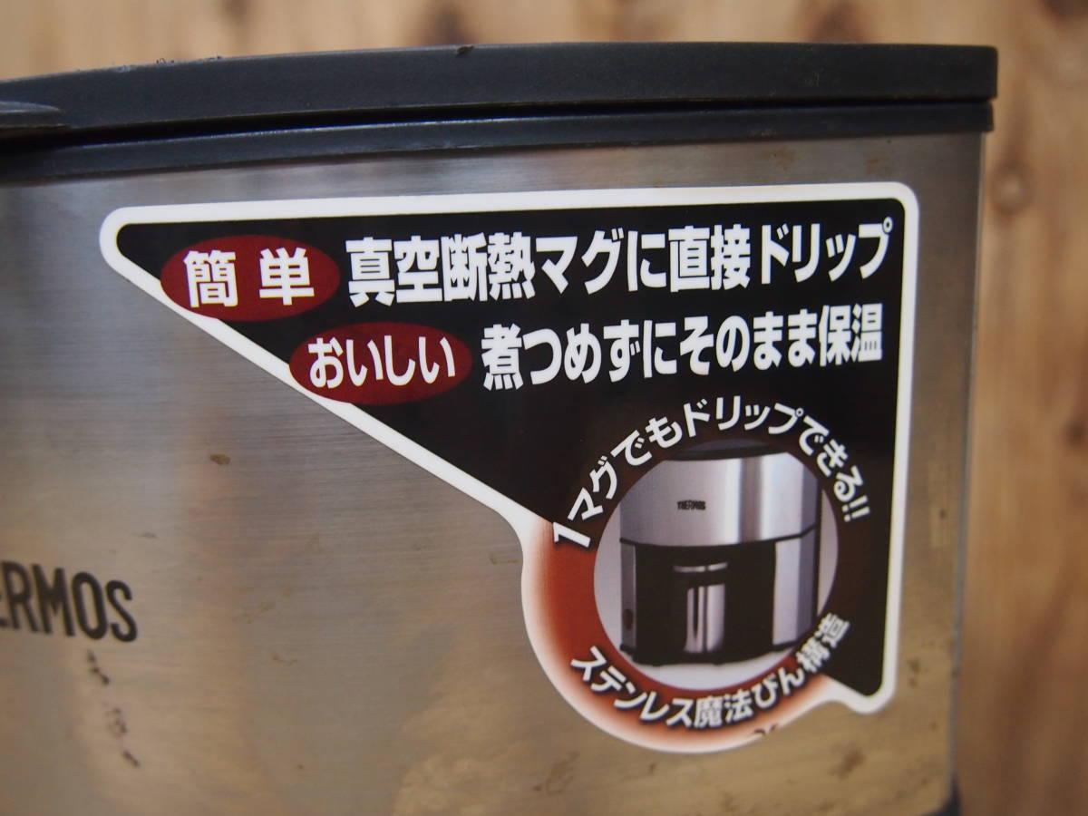 中古品☆サーモス真空断熱マグコーヒーメーカー☆907-C5705_画像2
