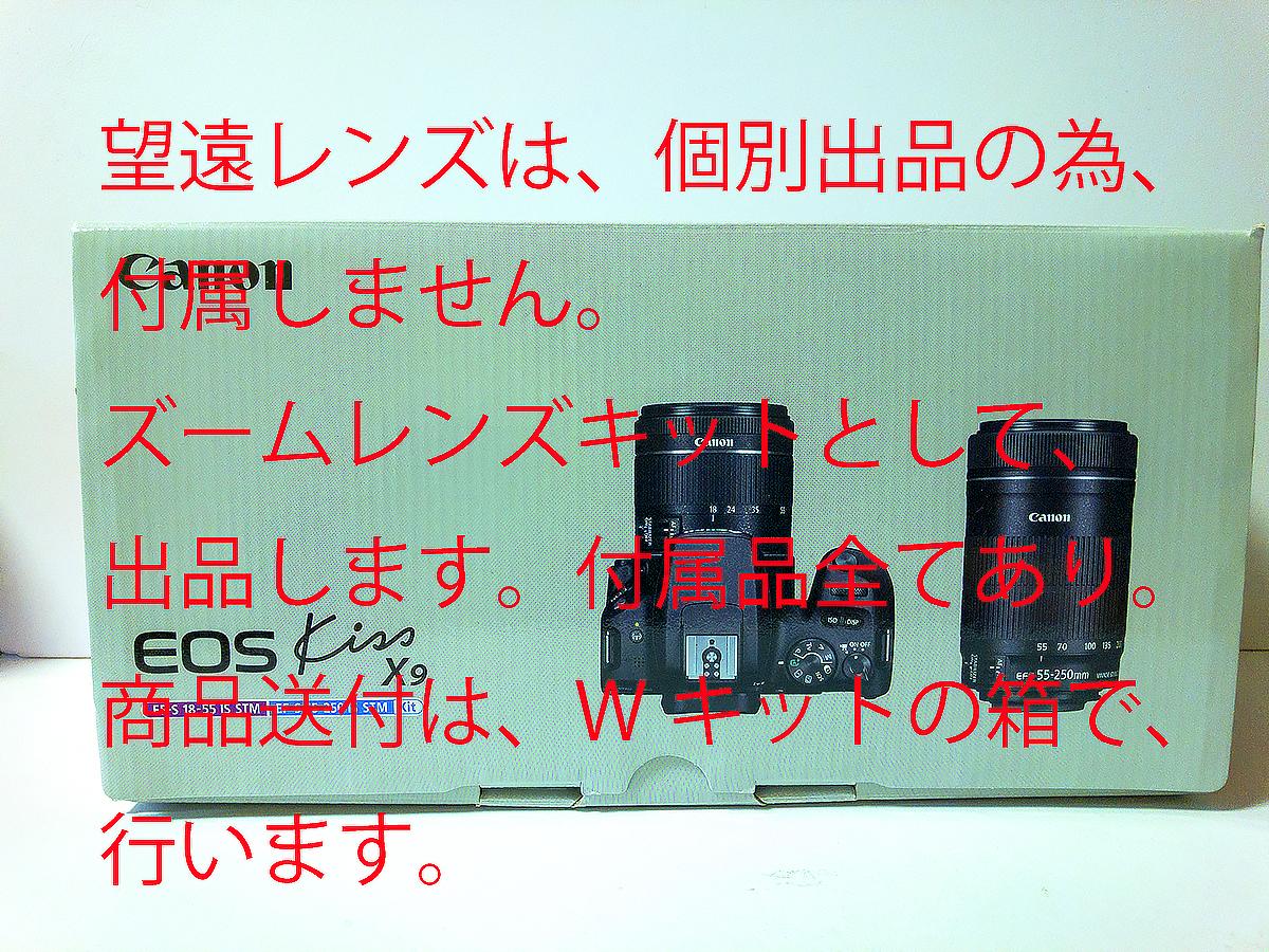 ■ Canon EOS Kiss X9 ボディ + EF-S 18-55mm IS STM ズームレンズキット 【新品未使用】【送料込】