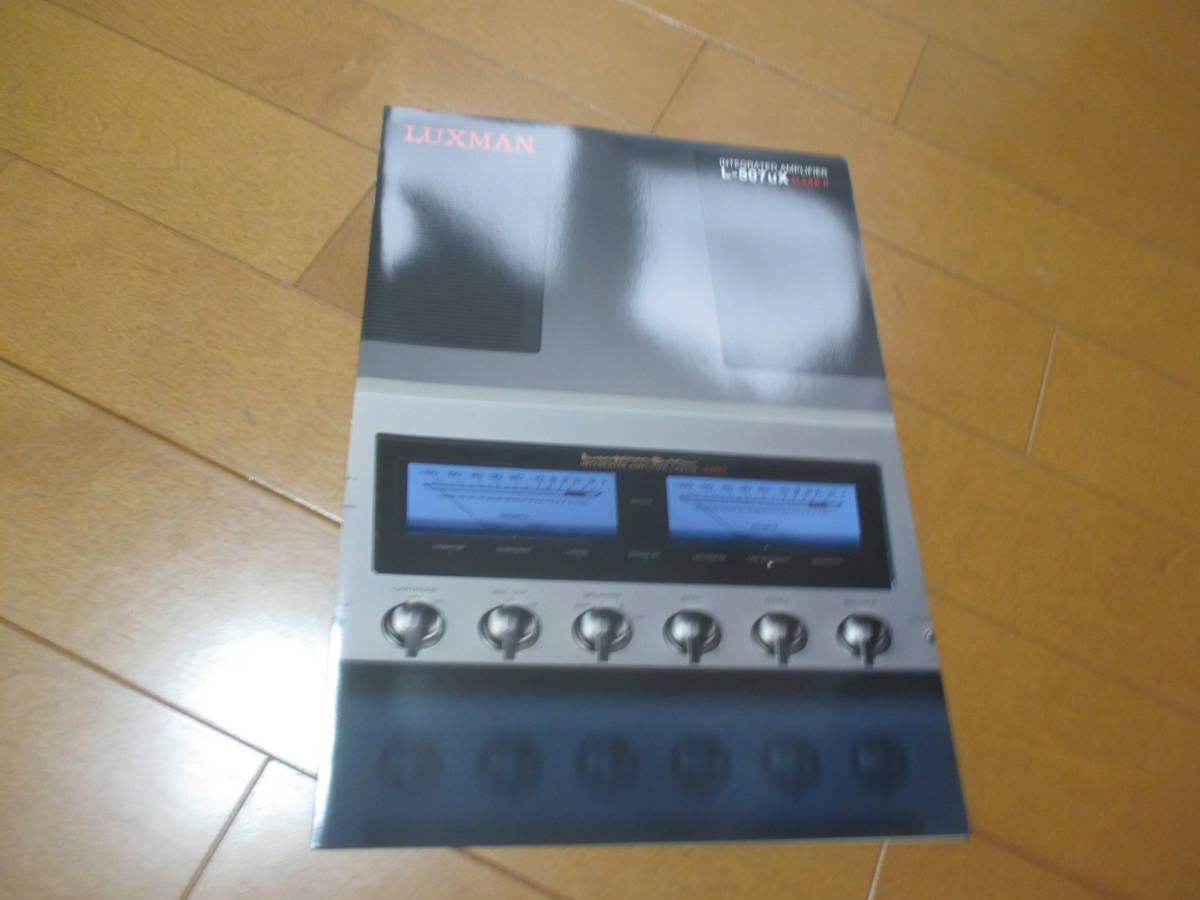 家14990カタログ★LUXMAN★L-507uX MarkⅡ ★2017.6発行_画像1