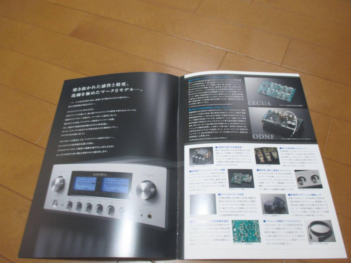 家14990カタログ★LUXMAN★L-507uX MarkⅡ ★2017.6発行_画像2