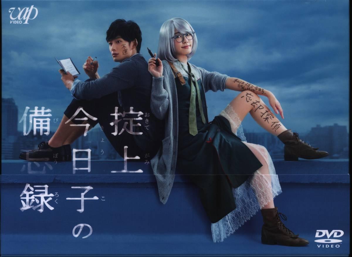 ●ドラマ Blu-ray BOX【掟上今日子の備忘録】★『超ビックリ価格』_画像3