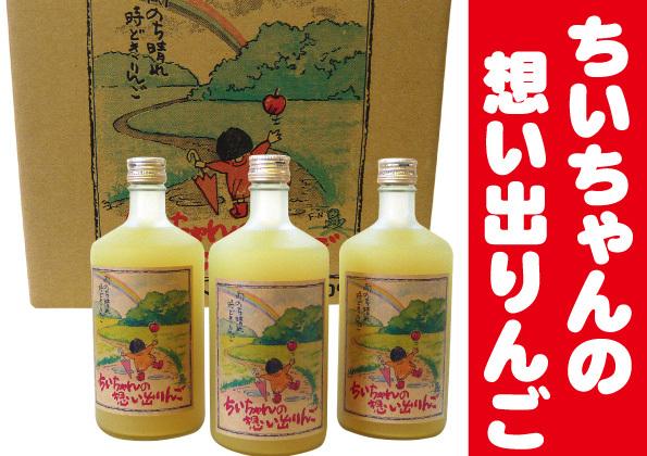 ストレート りんご 果汁100% ちいちゃんの想い出りんご 720ml瓶(ビン)6本入1箱_画像1
