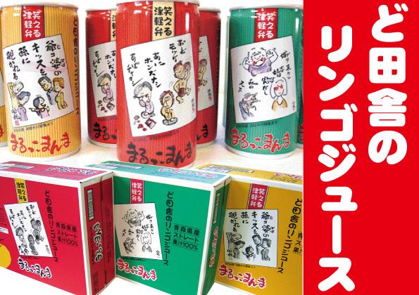 ストレート果汁100%りんごジュースまるっこまんま195ml缶(赤箱)30本_画像1