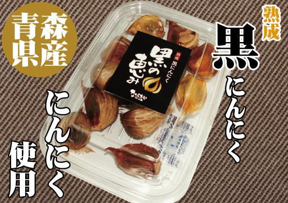 熟成 黒にんにく(ニンニク) 200g×10 青森県産ホワイト6片種使用_画像1