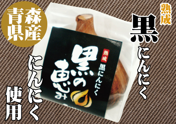 熟成 黒にんにく L球6個×4箱 青森県産 ホワイト6片種使用_画像1