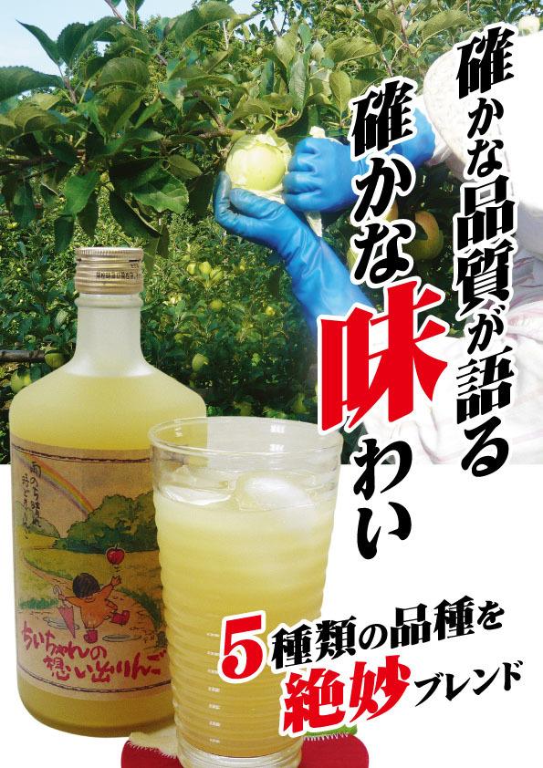 ストレート りんご 果汁100% ちいちゃんの想い出りんご 720ml瓶(ビン)6本入1箱_画像2
