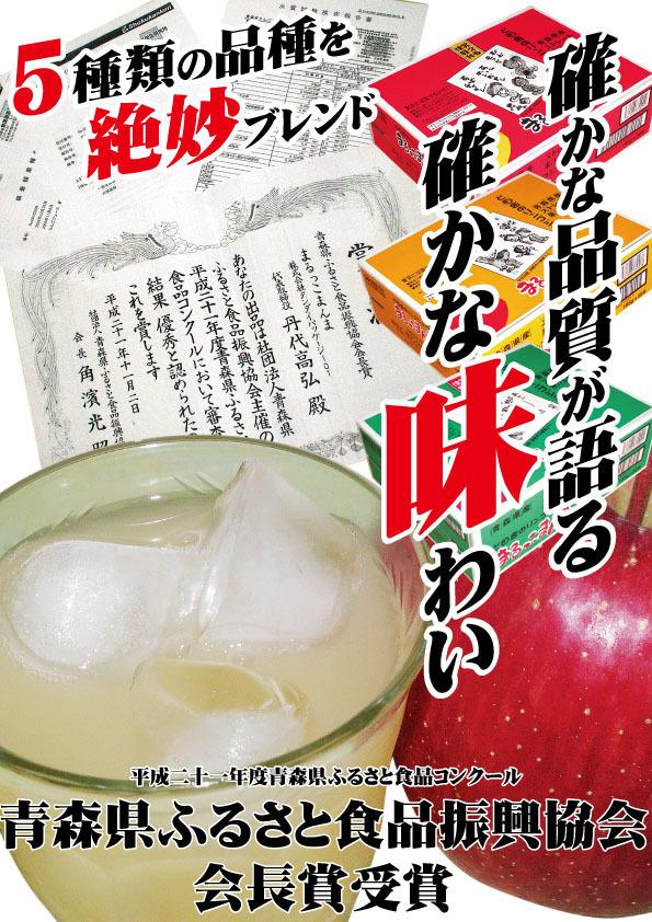 ストレート果汁100%りんごジュースまるっこまんま195ml缶(赤箱)30本_画像2
