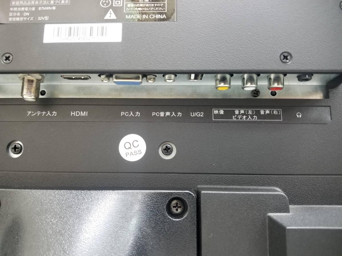 ☆美品! REAL LIFE JAPAN 32型 液晶テレビ シェルタートレーディング GR-32LED 2014年 直接引取OK千葉☆_画像7