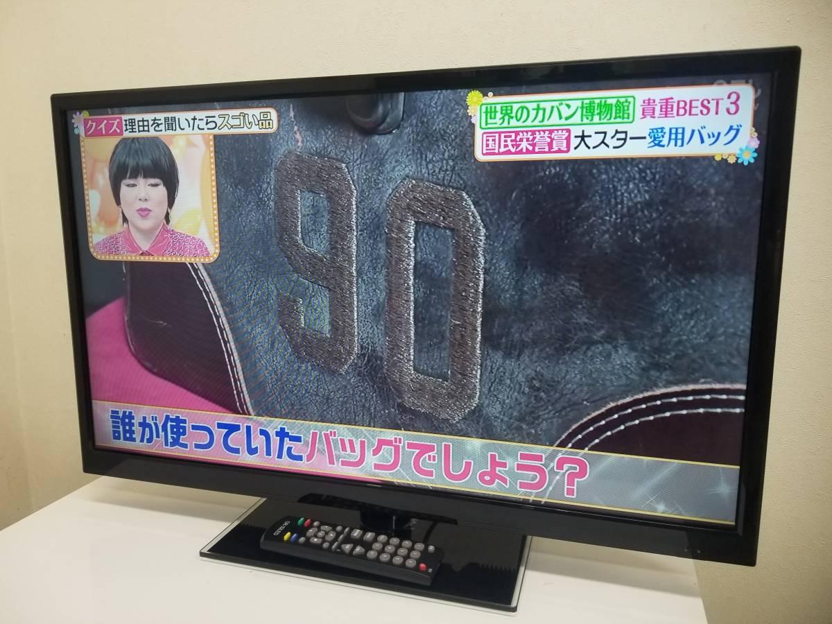☆美品! REAL LIFE JAPAN 32型 液晶テレビ シェルタートレーディング GR-32LED 2014年 直接引取OK千葉☆