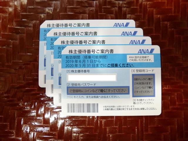 ★ANA株主優待券4枚セット 特定記録送料込み★