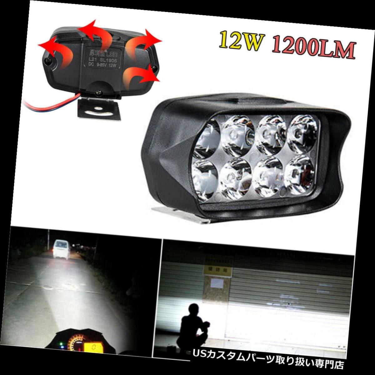USヘッドライト 12W 1200LM LEDワークライトバーフォグスポットライトDRLヘッドライトドライビングランプ_画像1
