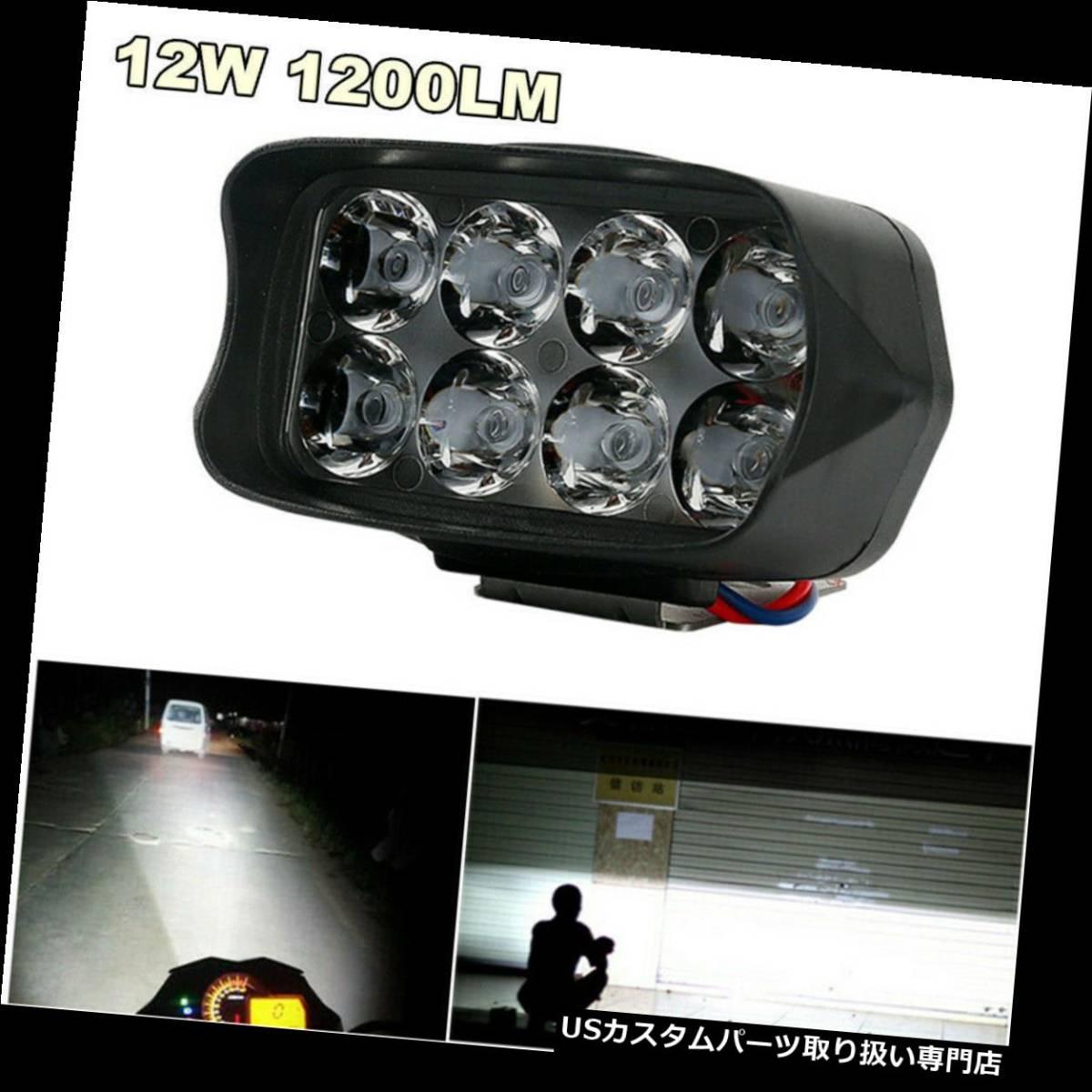 USヘッドライト 12W 1200LM LEDワークライトバーフォグスポットライトDRLヘッドライトドライビングランプ_画像2
