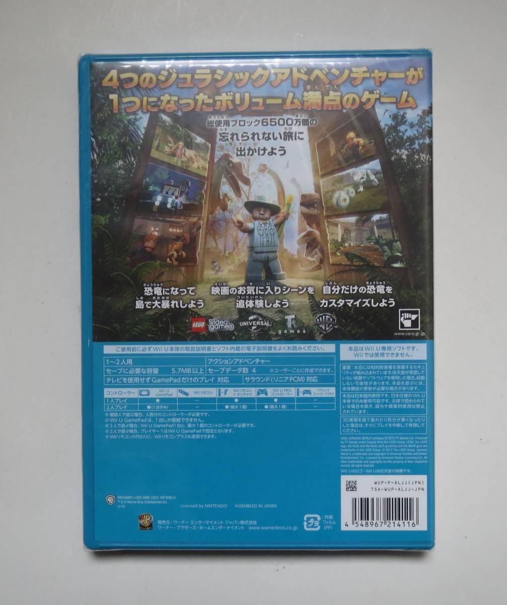 LEGO (R) ジュラシック・ワールド - Wii U_画像2