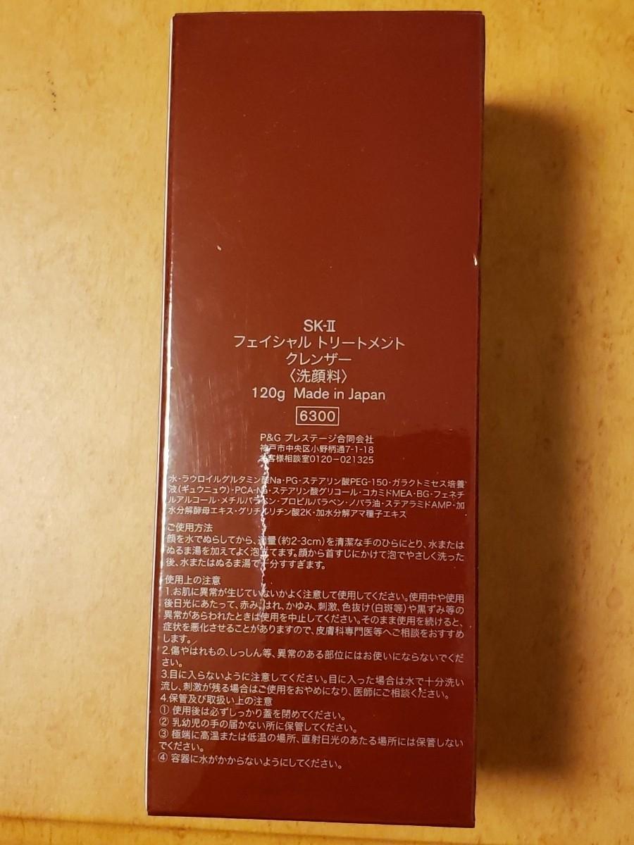 ☆新品☆ SK2 フェイシャル トリートメント クレンザー 洗顔料 120g 未開封 大人気 即完売 日本製造 洗面 SK-II _画像2