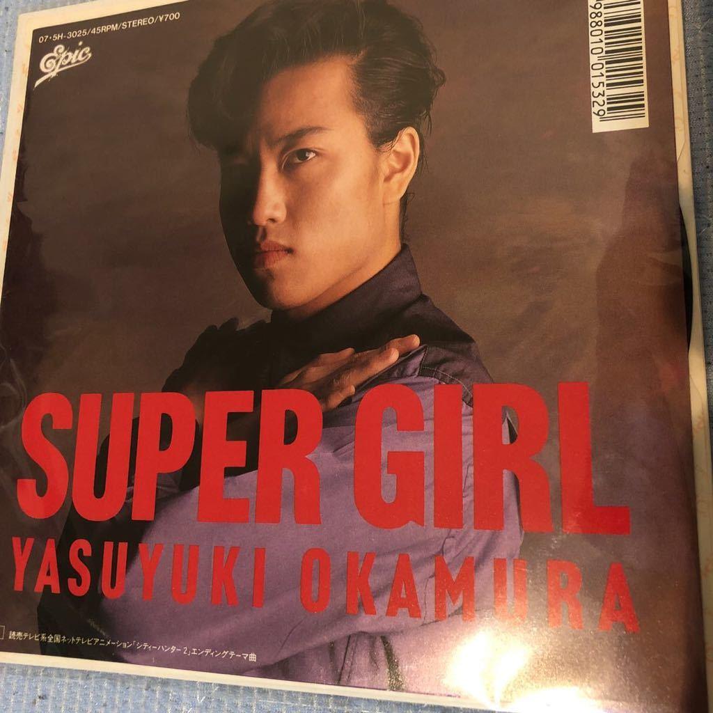 岡村靖幸 Super Girl EP レコード アナログ スーパーガール