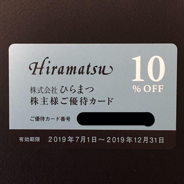1円スタート ひらまつ株主優待カード10%割引1枚 付属品なし 有効期限2019年12月31日 新品未使用