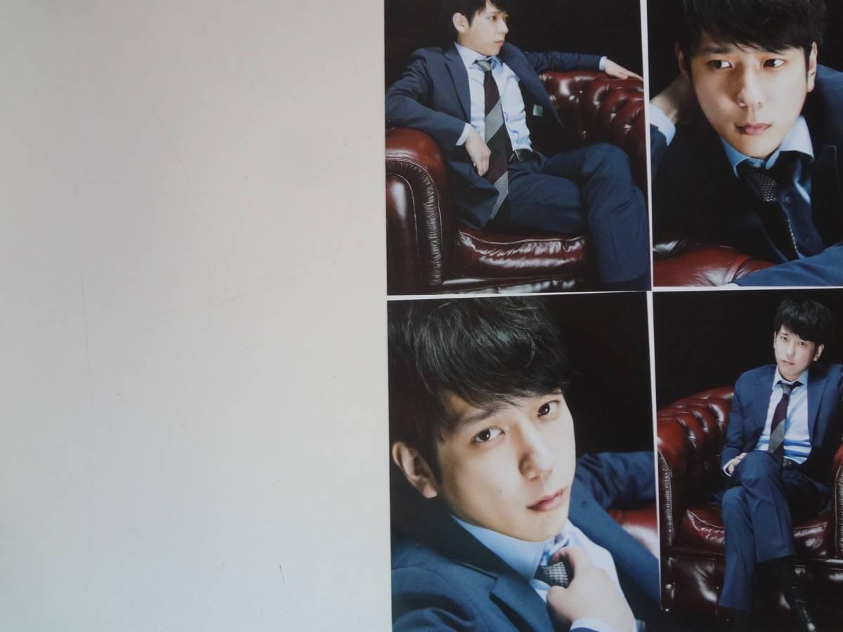 TV LIFE Premium Vol.26 切り抜き 嵐 二宮和也_画像3