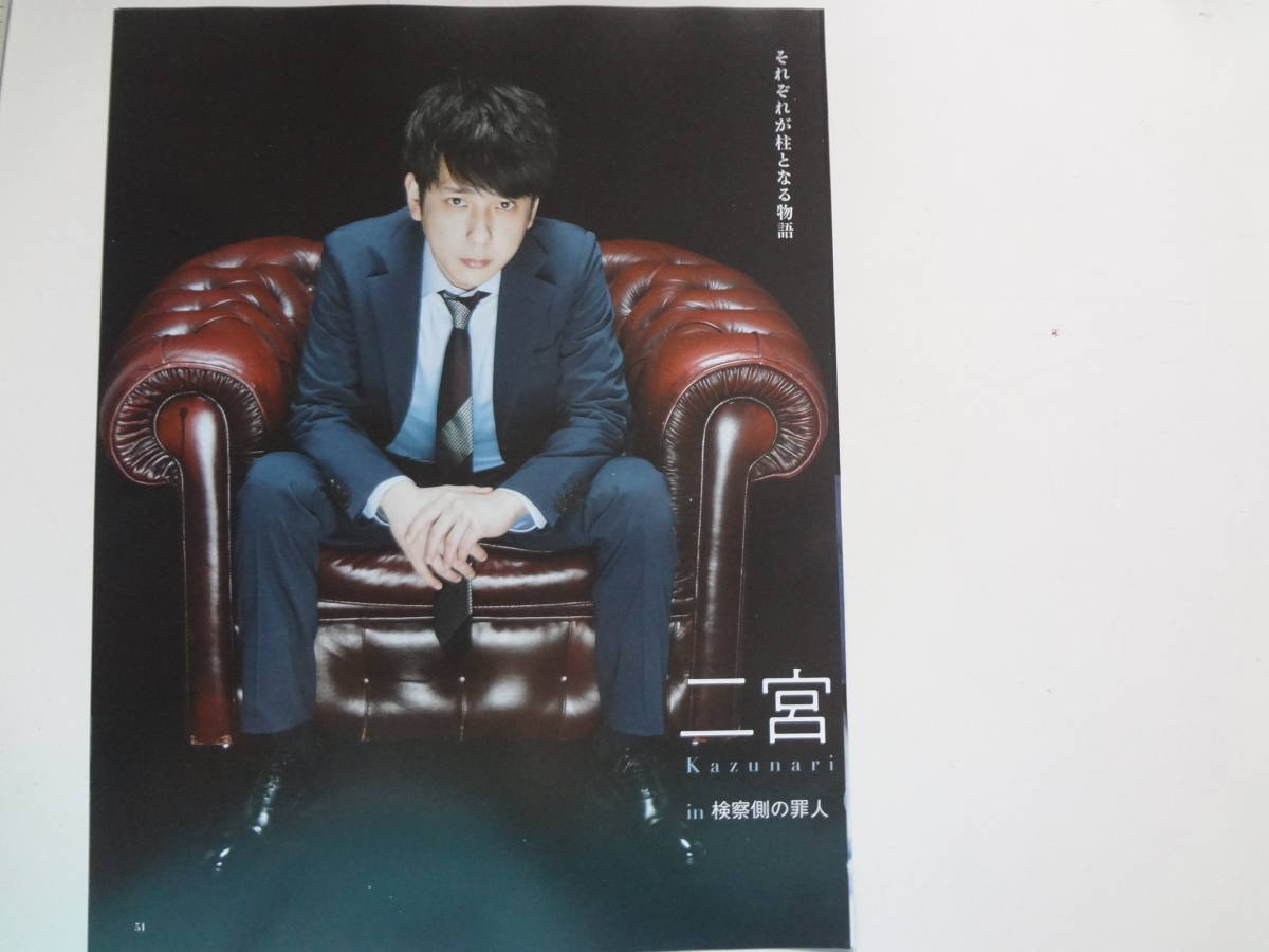 TV LIFE Premium Vol.26 切り抜き 嵐 二宮和也_画像1