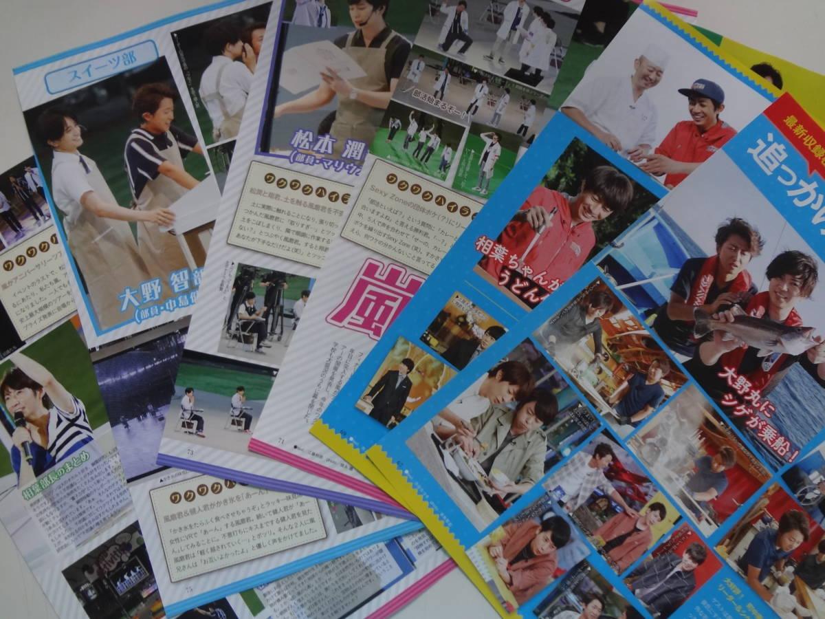 TV LIFE Premium Vol.26 切り抜き 嵐 二宮和也_画像4