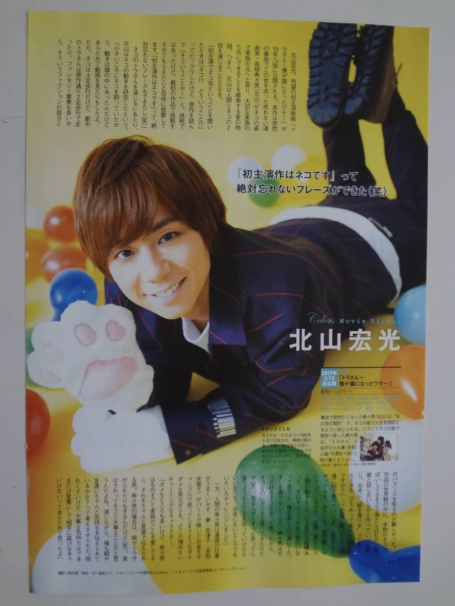ザテレビジョンCOLORS Vol.42 切り抜き 北山宏光 Kis-My-Ft2_画像1