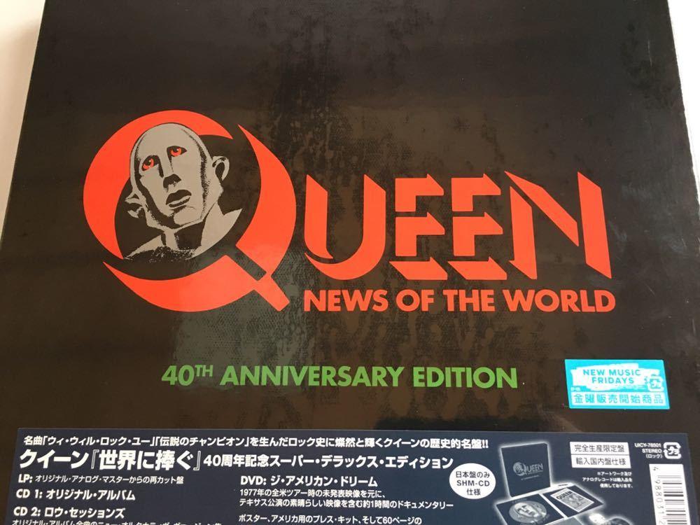 QUEEN クイーン 世界に捧ぐ 40周年記念 スーパー・デラックス・エディション 完全生産限定盤 DVD付 NEWS OF THE WORLD 40th ANNIVERSARY