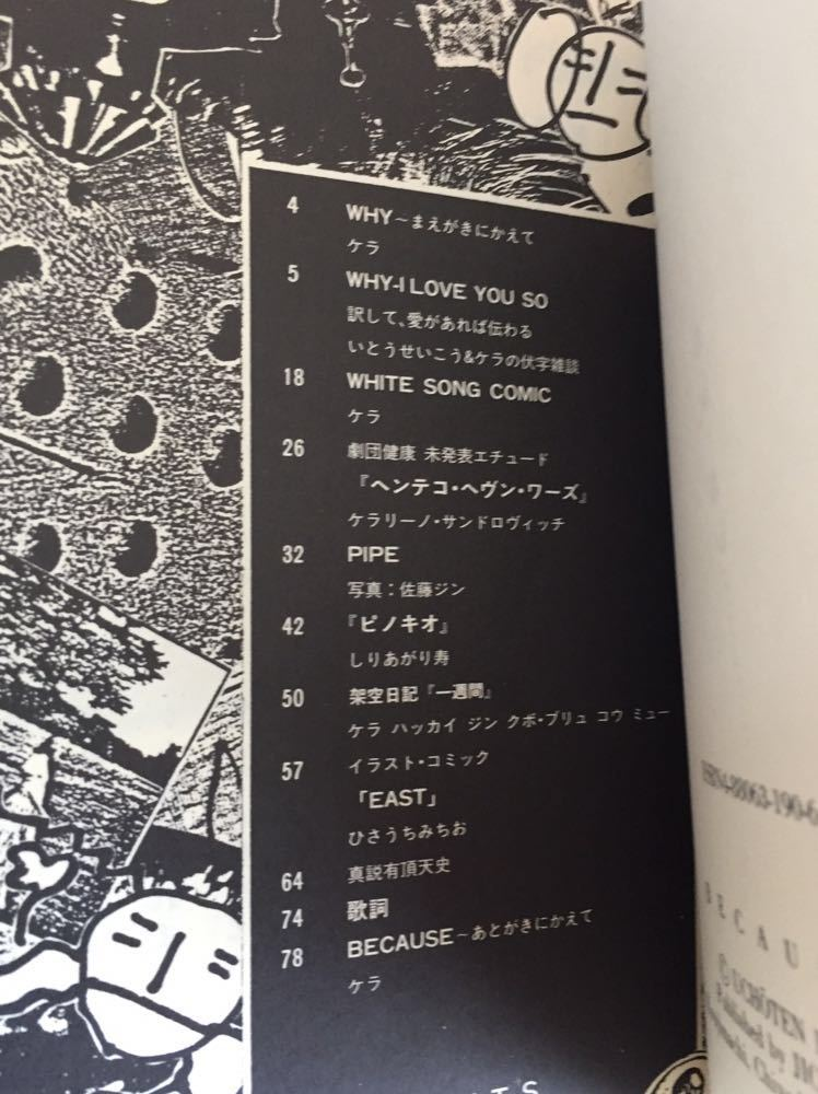 有頂天 BECAUSE ビコーズ 宝島カセットブック ケラリーノ・サンドロヴィッチ しりあがり寿 ひさうちみちお いとうせいこう 1980年代 バブル_画像3