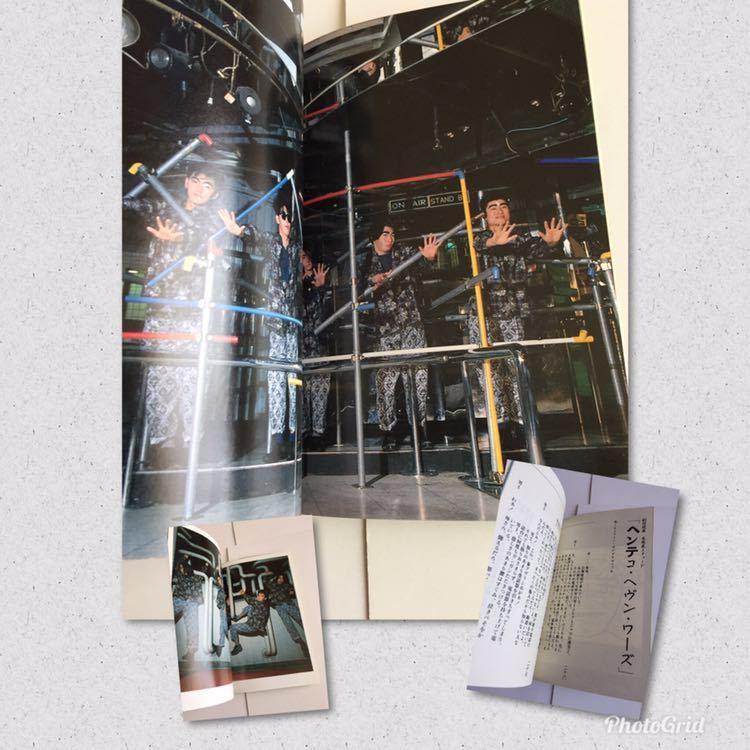有頂天 BECAUSE ビコーズ 宝島カセットブック ケラリーノ・サンドロヴィッチ しりあがり寿 ひさうちみちお いとうせいこう 1980年代 バブル_画像5