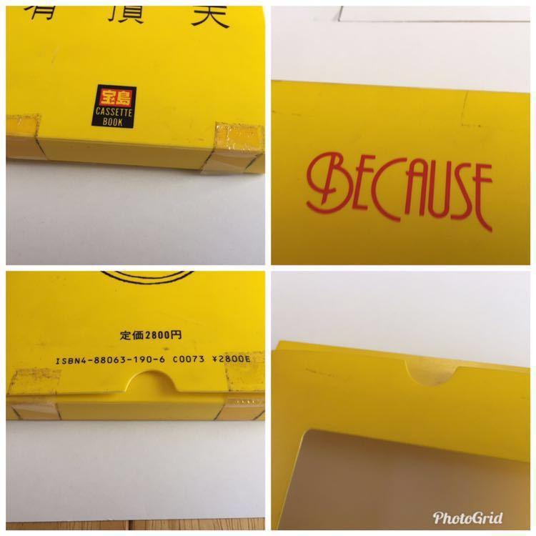 有頂天 BECAUSE ビコーズ 宝島カセットブック ケラリーノ・サンドロヴィッチ しりあがり寿 ひさうちみちお いとうせいこう 1980年代 バブル_テープの貼跡あります。