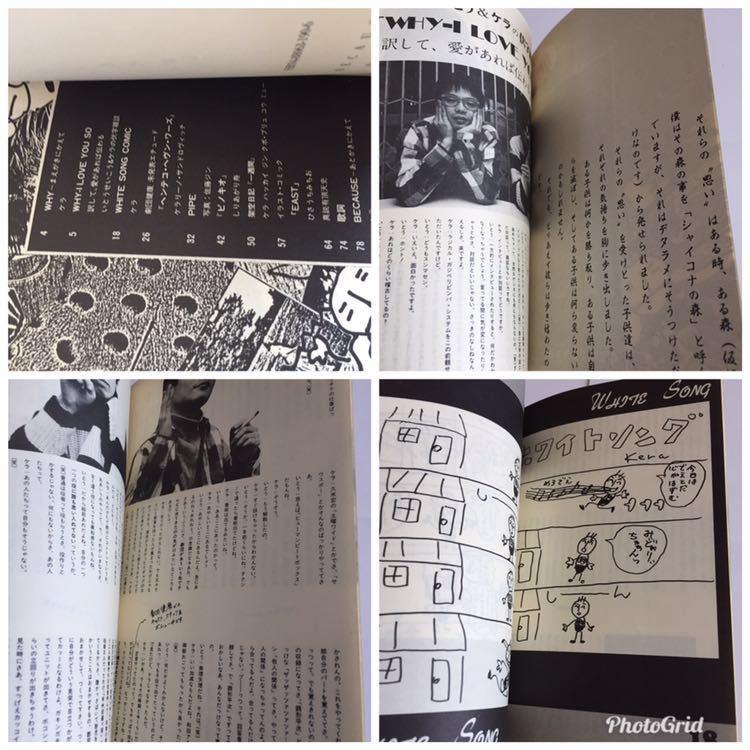 有頂天 BECAUSE ビコーズ 宝島カセットブック ケラリーノ・サンドロヴィッチ しりあがり寿 ひさうちみちお いとうせいこう 1980年代 バブル_画像4