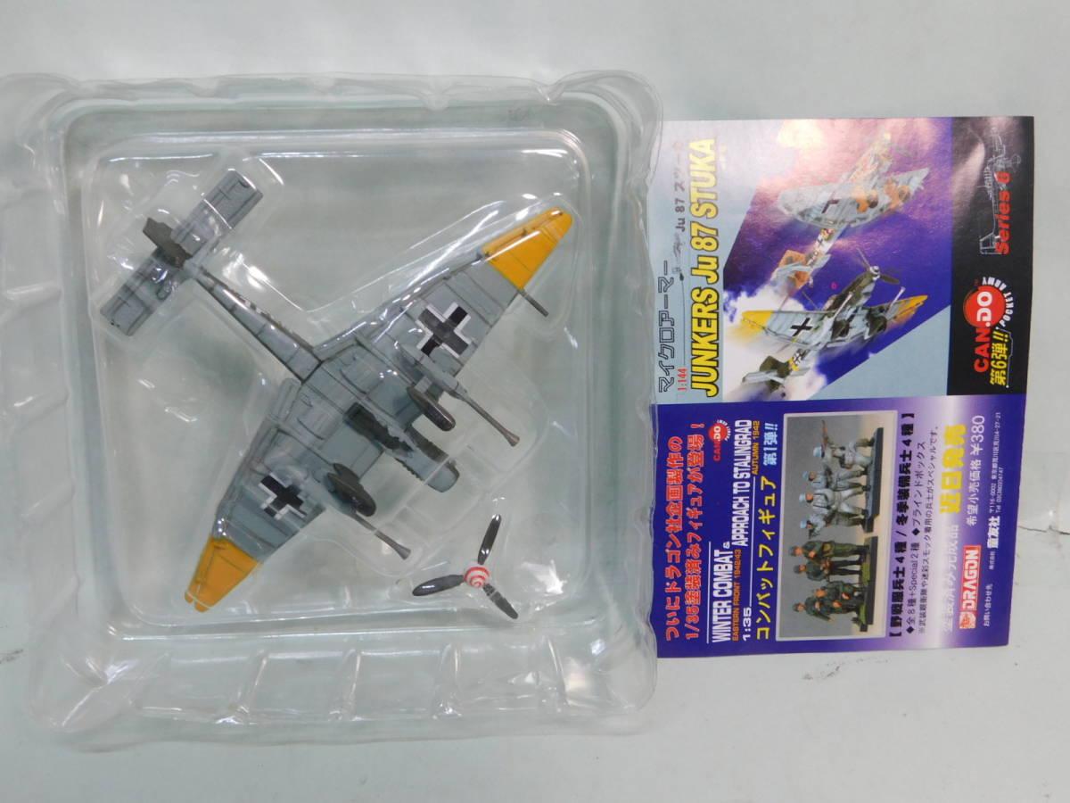 1/144 ドラゴン マイクロアーマー第6弾 041 Ju87G-1 スツーカ 第3地上襲撃航空団 _画像2