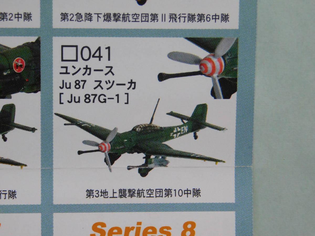 1/144 ドラゴン マイクロアーマー第6弾 041 Ju87G-1 スツーカ 第3地上襲撃航空団 _画像3