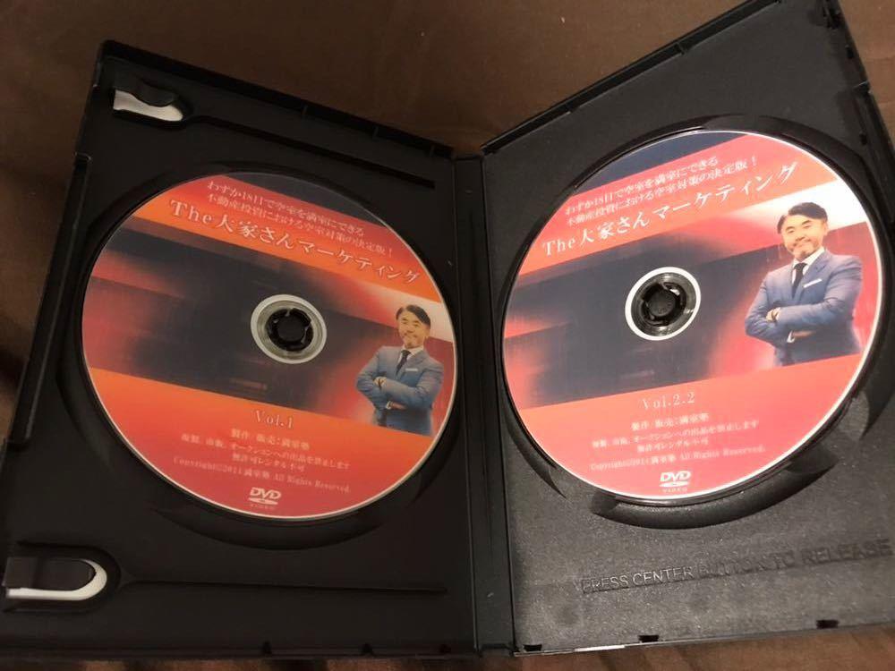 The大家さんマーケティング 尾嶋健信 不動産投資DVD 全2枚_画像3