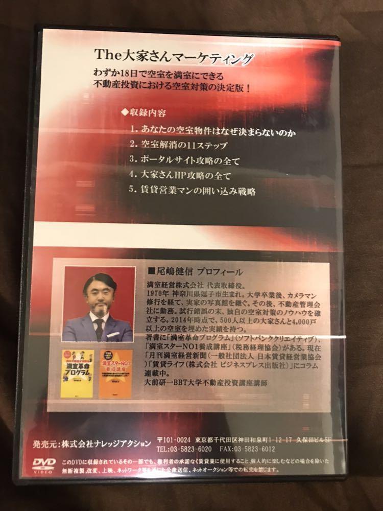 The大家さんマーケティング 尾嶋健信 不動産投資DVD 全2枚_画像2
