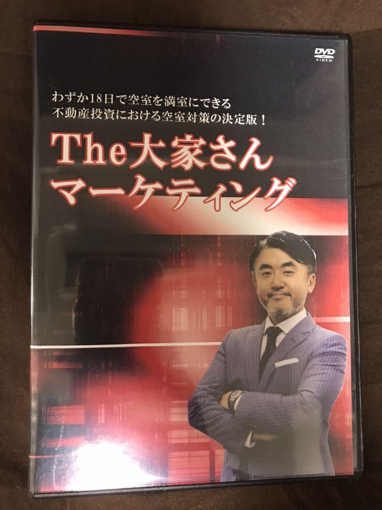 The大家さんマーケティング 尾嶋健信 不動産投資DVD 全2枚