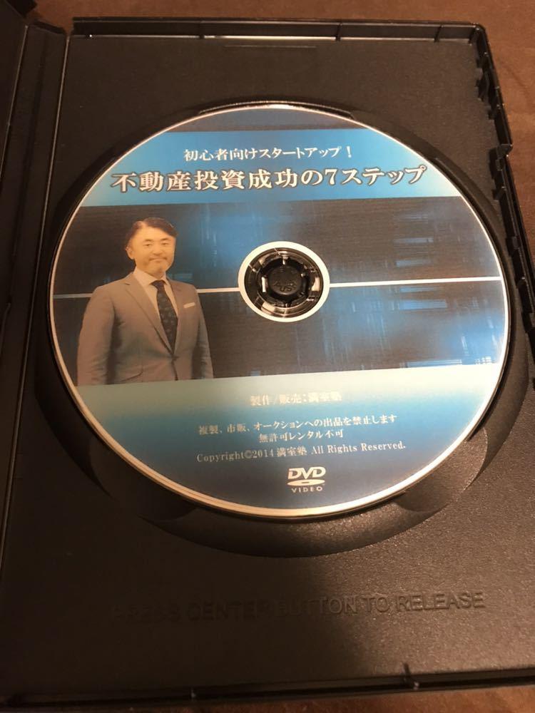初心者向けスタートアップ!不動産投資成功の7ステップ 尾嶋健信 不動産投資DVD 全1枚_画像3