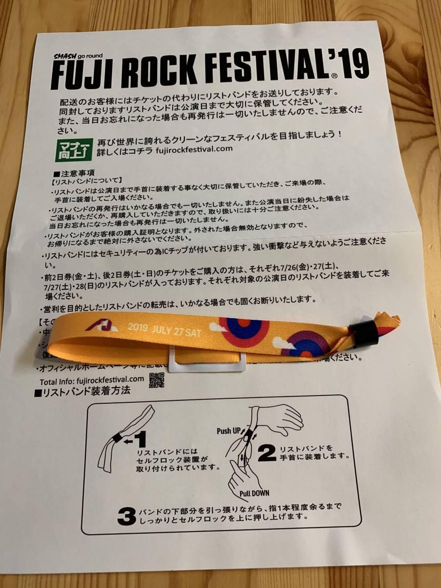 ★フジロック★FUJI ROCK FESTIVAL'19★7月27日1日券リストバンド1個★_画像2