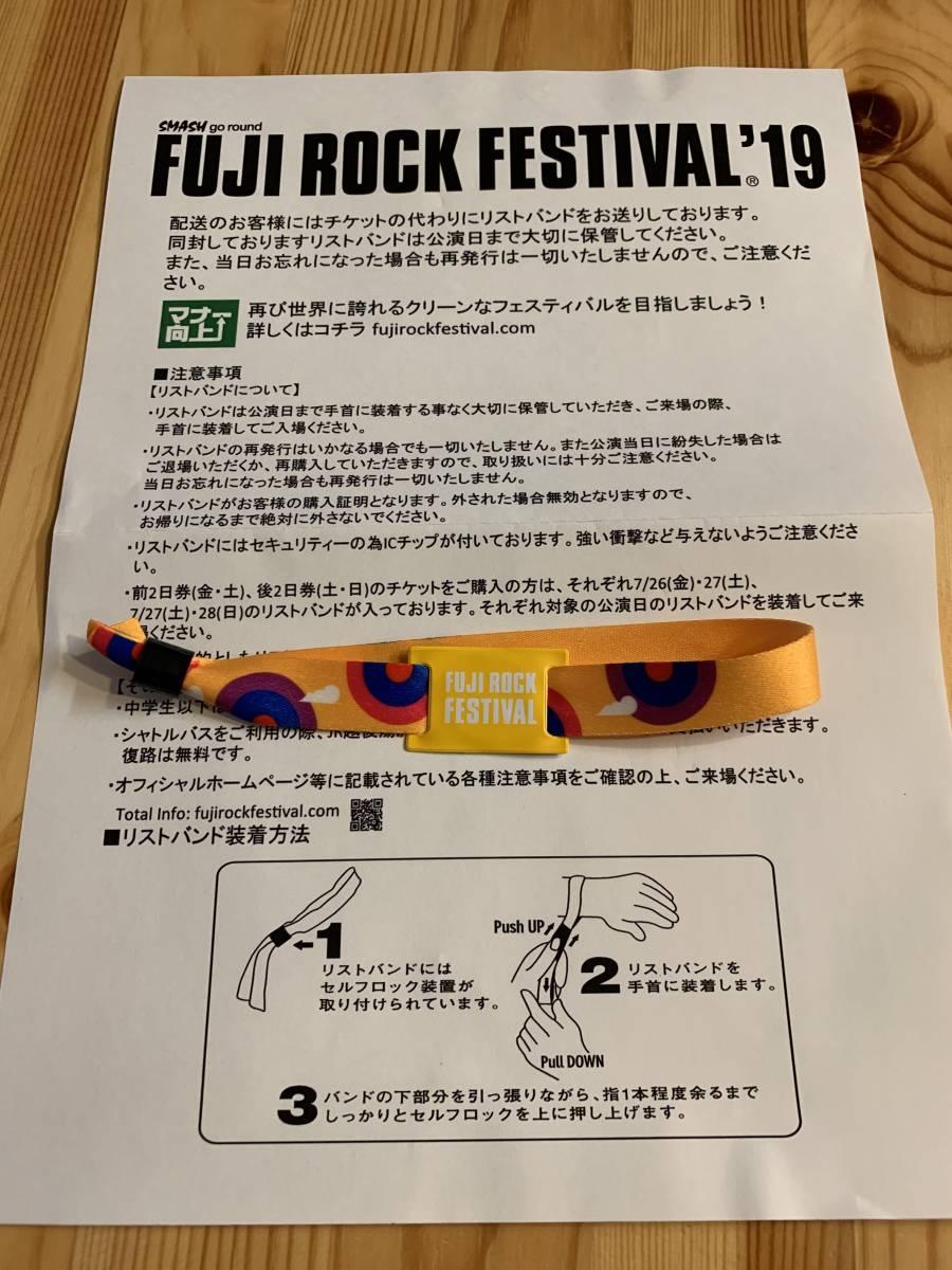 ★フジロック★FUJI ROCK FESTIVAL'19★7月27日1日券リストバンド1個★