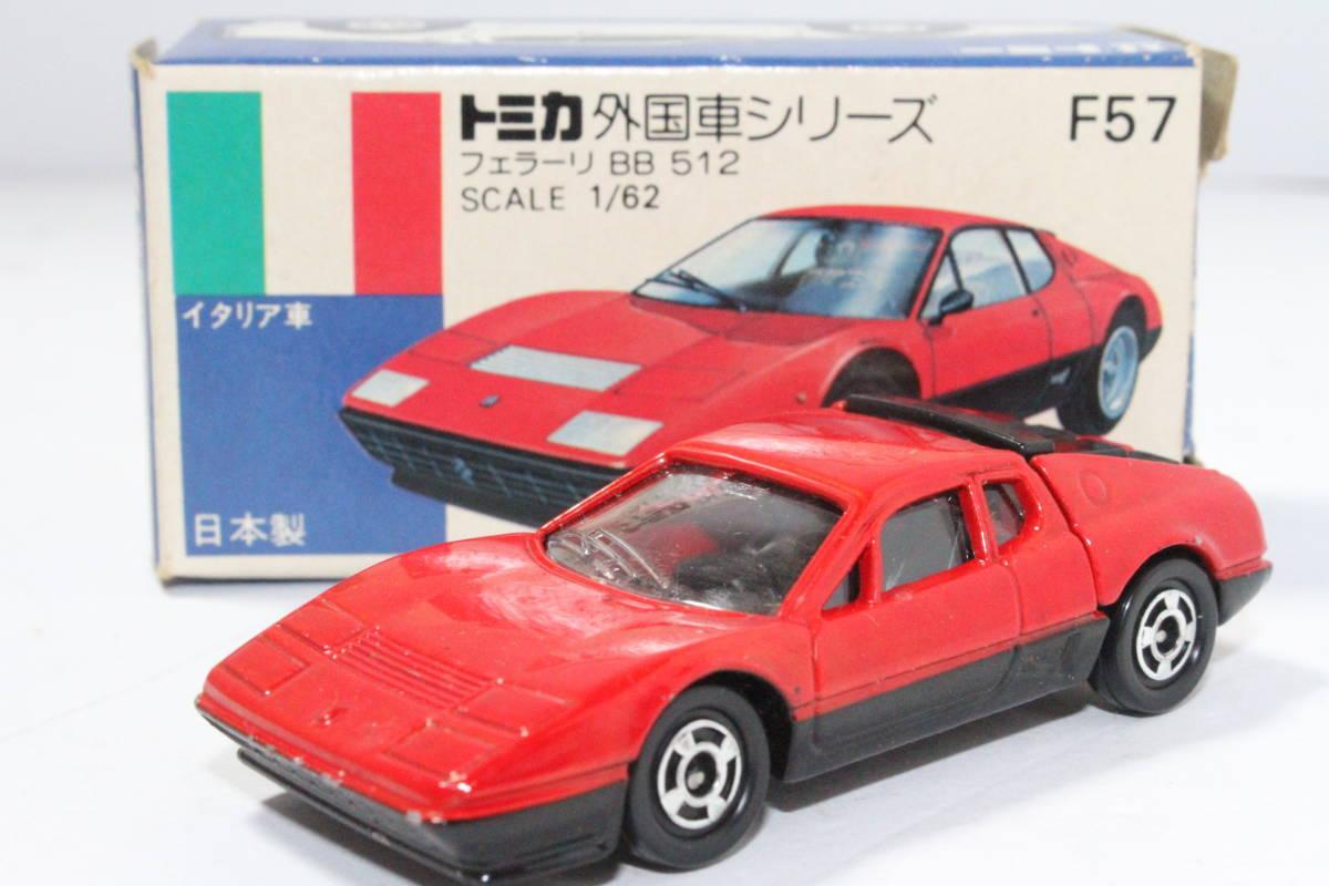 ☆ミニカー祭☆ トミカ 外国車シリーズ フェラーリ BB 512 SCALE 1/62 F57 日本製 青箱