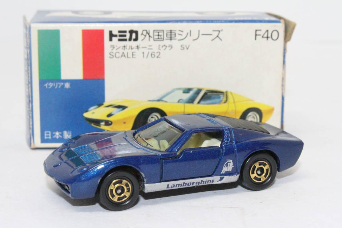 ☆ミニカー祭☆ トミカ 外国車シリーズ ランボルギーニ ミウラ SV SCALE 1/62 F40 日本製 青箱