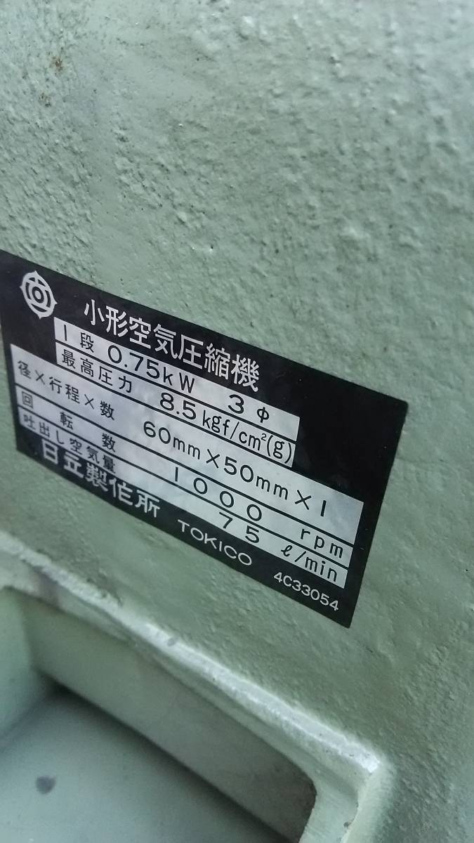 実働品!日立製作所 0.75OP-8.5T ベビコン エアコンプレッサー オイルフリー オイルレス 三相200V 50Hz 1馬力_画像7