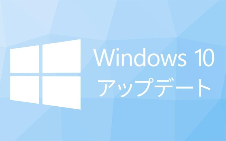 windows7/8/10を最新のwindows10 May2019版へアップグレード!(64bit&32bit版対応)