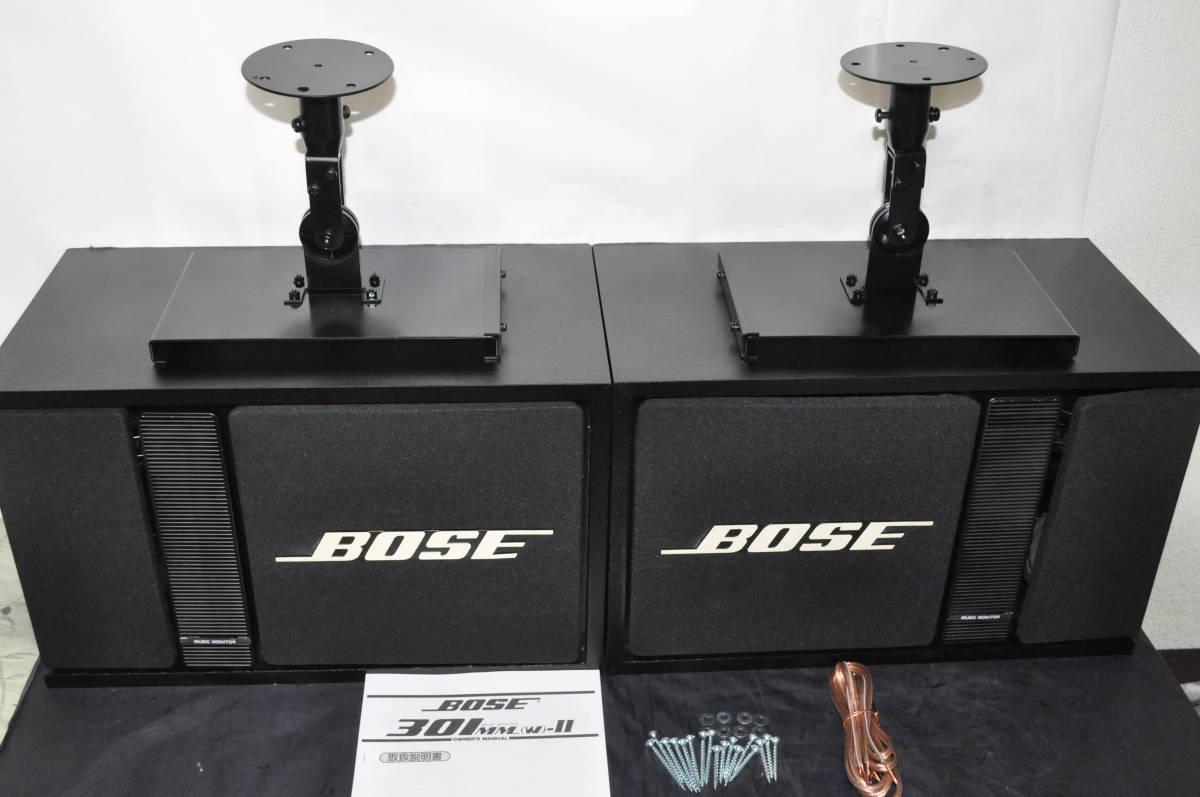 BOSE 301MMⅡ スピーカー エッジ新品交換 純正ブラケット付 メンテナンス済 エージング済動作品ペア