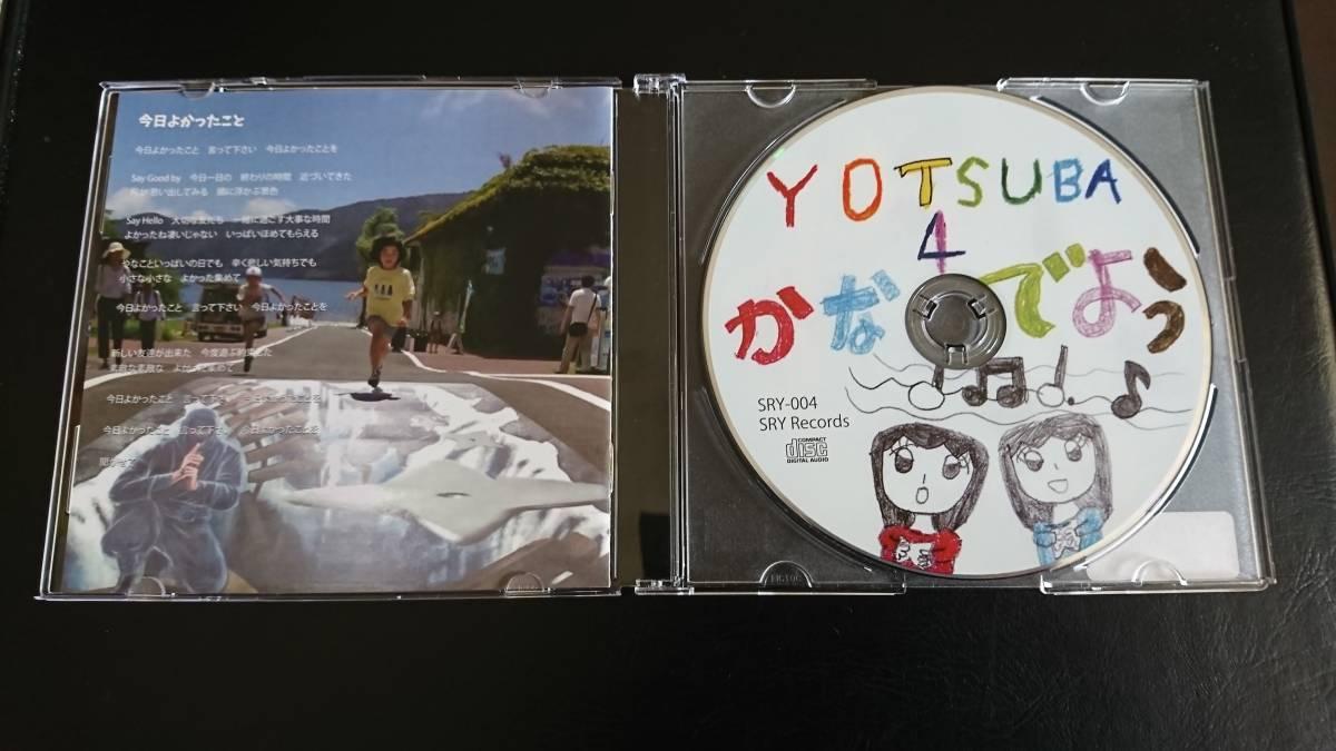 【YOTSUBA 4】 10歳のシンガーソングライター「YOTSUBA」の 4thアルバム_画像2
