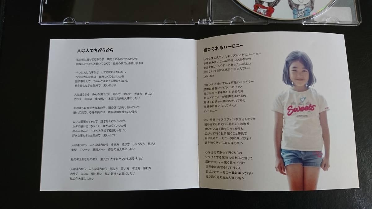 【YOTSUBA 4】 10歳のシンガーソングライター「YOTSUBA」の 4thアルバム_画像3