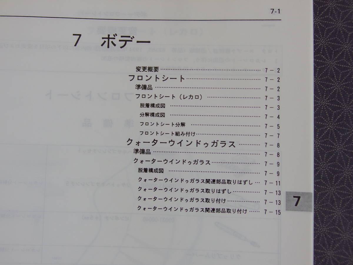 絶版!超稀少新品書籍 ★80 スープラ JZA80【新型車解説書・修理書 】1995年5月(平成7年5月版)SupraⅢ型・レカロSR-Ⅱ分解整備要領_画像8