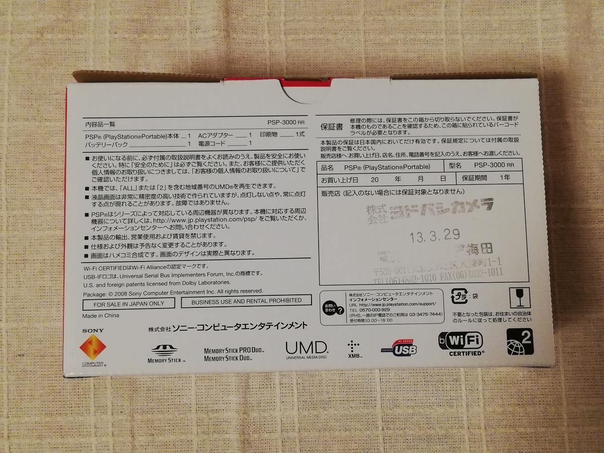 ☆★新品同様品☆★送料込み☆★PSP 3000 RR ラディアント レッド_画像8
