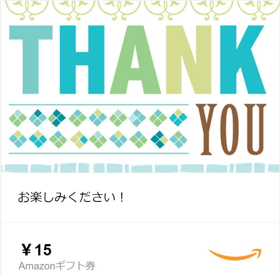 ※amazon※ アマゾンギフト券15円分 Eメールタイプ ※600-48-56