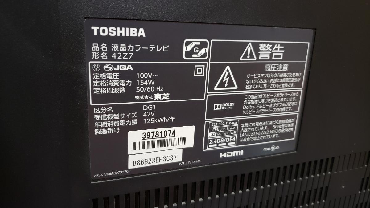 液晶テレビ 東芝 REGZA 42Z7 ジャンク 42インチ_画像2